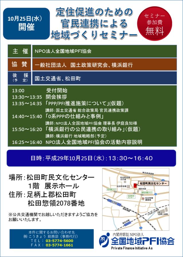 291025:JPG-松田町セミナー.png